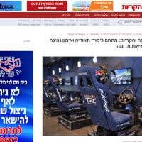 חדש בחיפה והקריות מתחם לימודי תאוריה ואימון נהיגה מבוסס מציאות מדומה חדשות חיפה והקריות